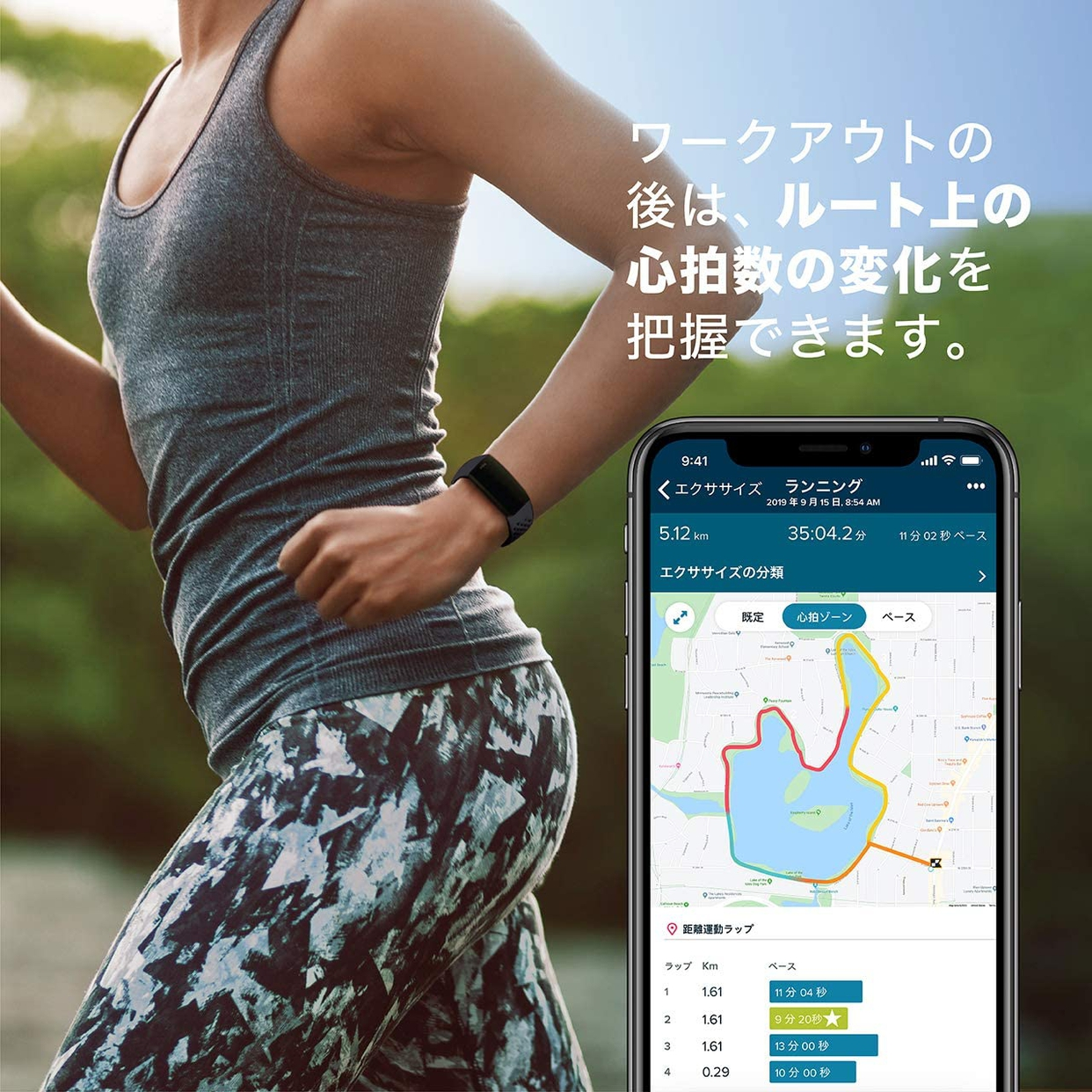 Fitbit(フィットビット) Charge 4(Suica対応)の商品画像4
