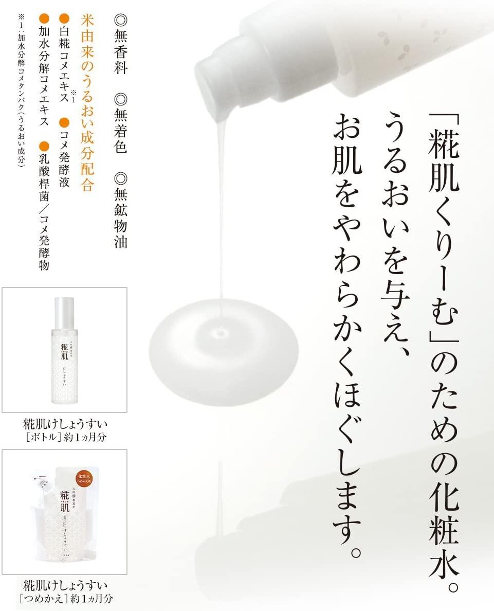 糀肌 糀肌けしょうすいの商品画像2