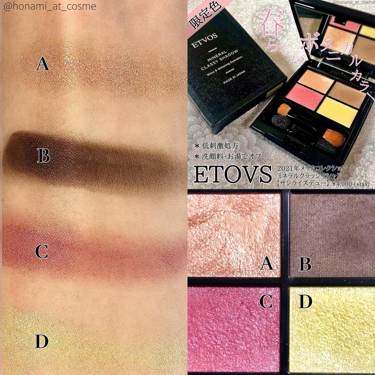ETVOS(エトヴォス) ミネラルクラッシィシャドーを使ったほなみ☺︎さんのクチコミ画像2