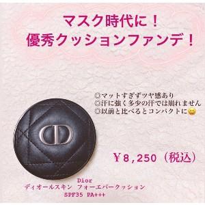 Dior(ディオール) スキン フォーエバー クッションを使ったmisaさんのクチコミ画像