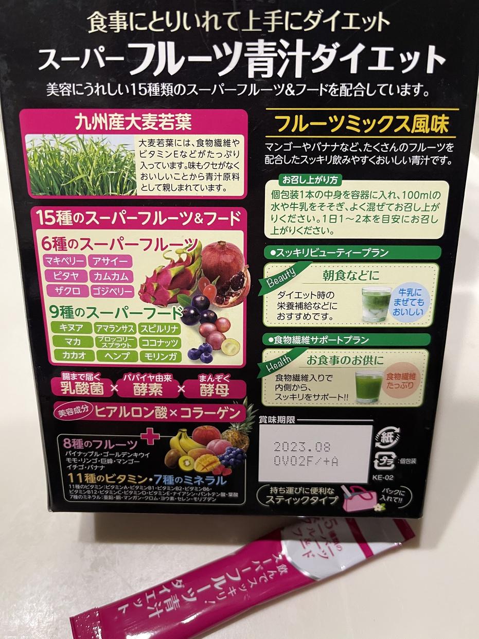 日本薬健スーパーフルーツ 青汁 ダイエットを使った安気なダラ主婦さんのクチコミ画像2