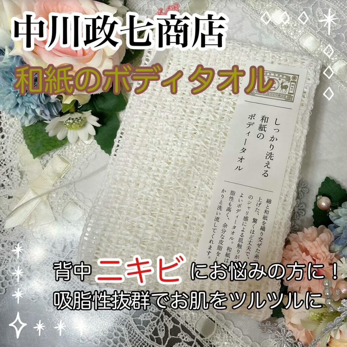 中川政七商店しっかり洗える和紙のボディータオルを使ったかおきちさんのクチコミ画像1