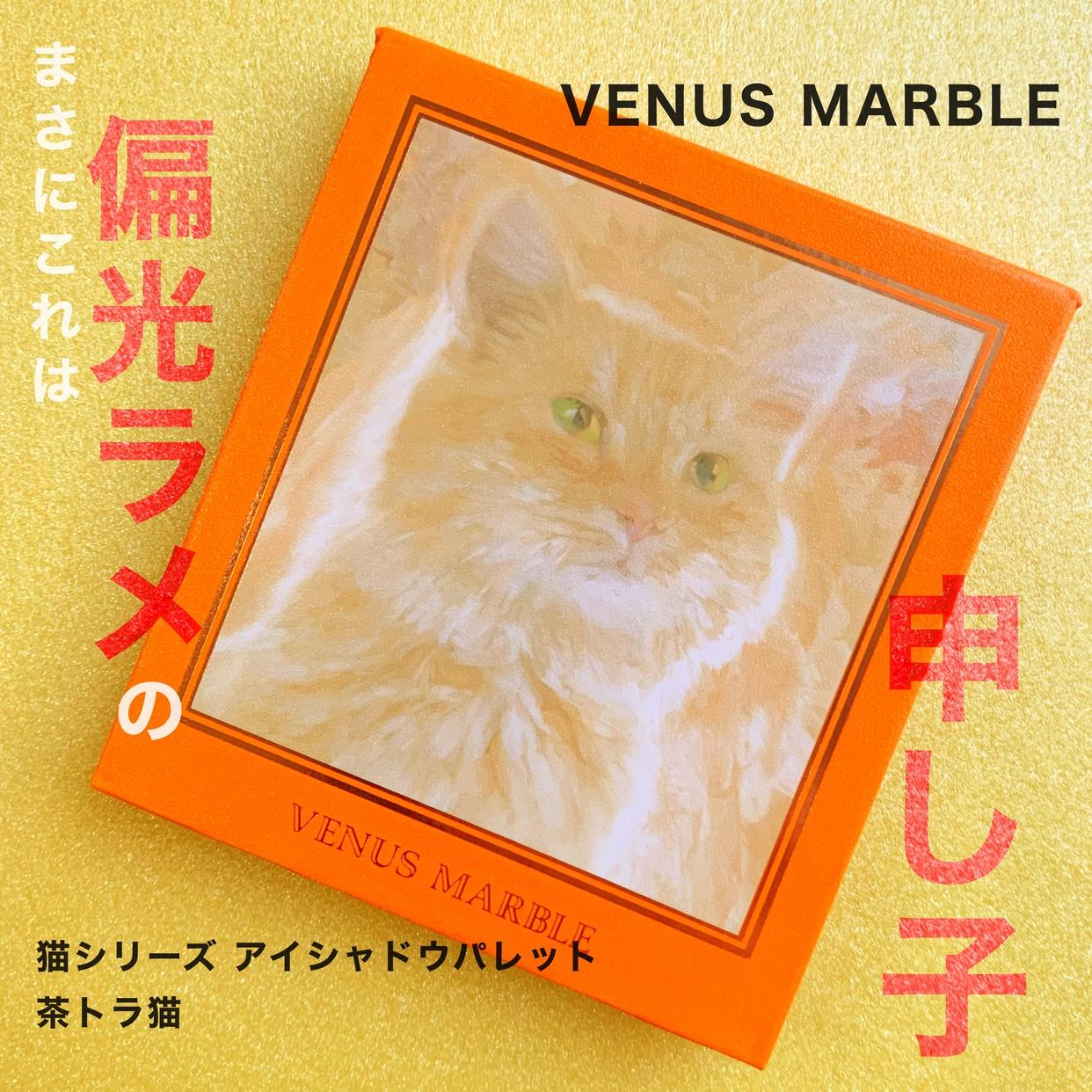 VENUS MARBLE(ヴィーナスマーブル)キャットシリーズアイシャドウパレットを使ったKeiさんのクチコミ画像