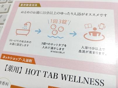 Hot Tab薬用ホットタブ 重炭酸湯を使ったmasumiさんのクチコミ画像4