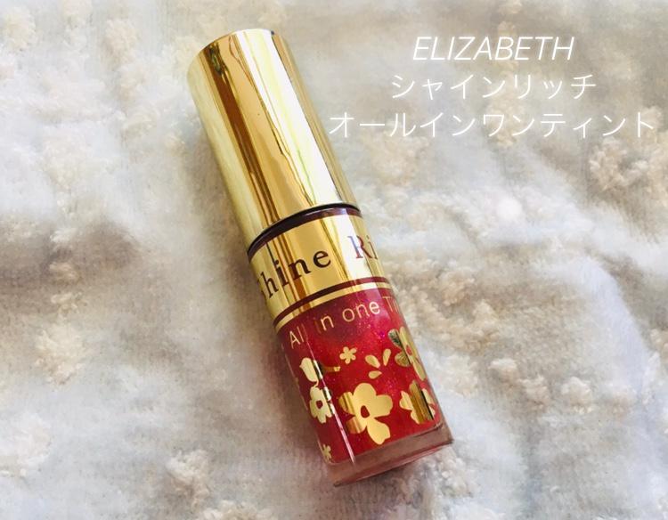 ELIZABETH(エリザベス)シャインリッチ オールインワンティントを使った金城紅杏さんのクチコミ画像