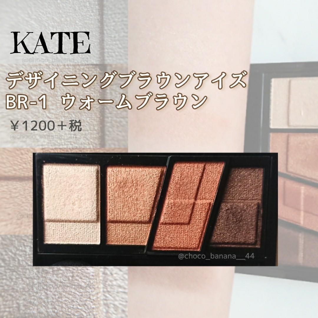 KATE(ケイト) デザイニングブラウンアイズを使ったししさんのクチコミ画像3