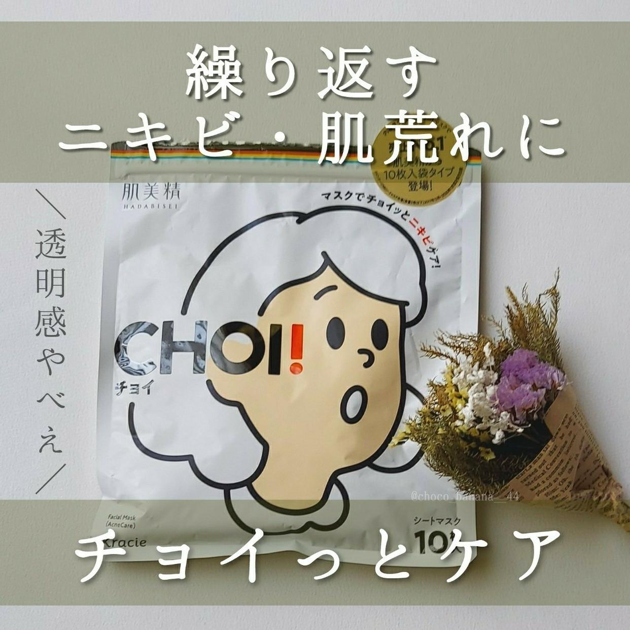 肌美精(HADABISEI) CHOIマスク 薬用ニキビケアを使ったししさんのクチコミ画像1