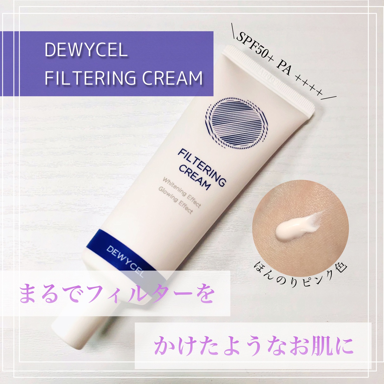 DEWYCEL(デュイセル) フィルタリングクリームを使ったsachikoさんのクチコミ画像1