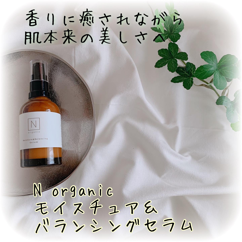 N organic(エヌオーガニック) モイスチュア & バランシングセラムを使ったsnowmiさんのクチコミ画像1