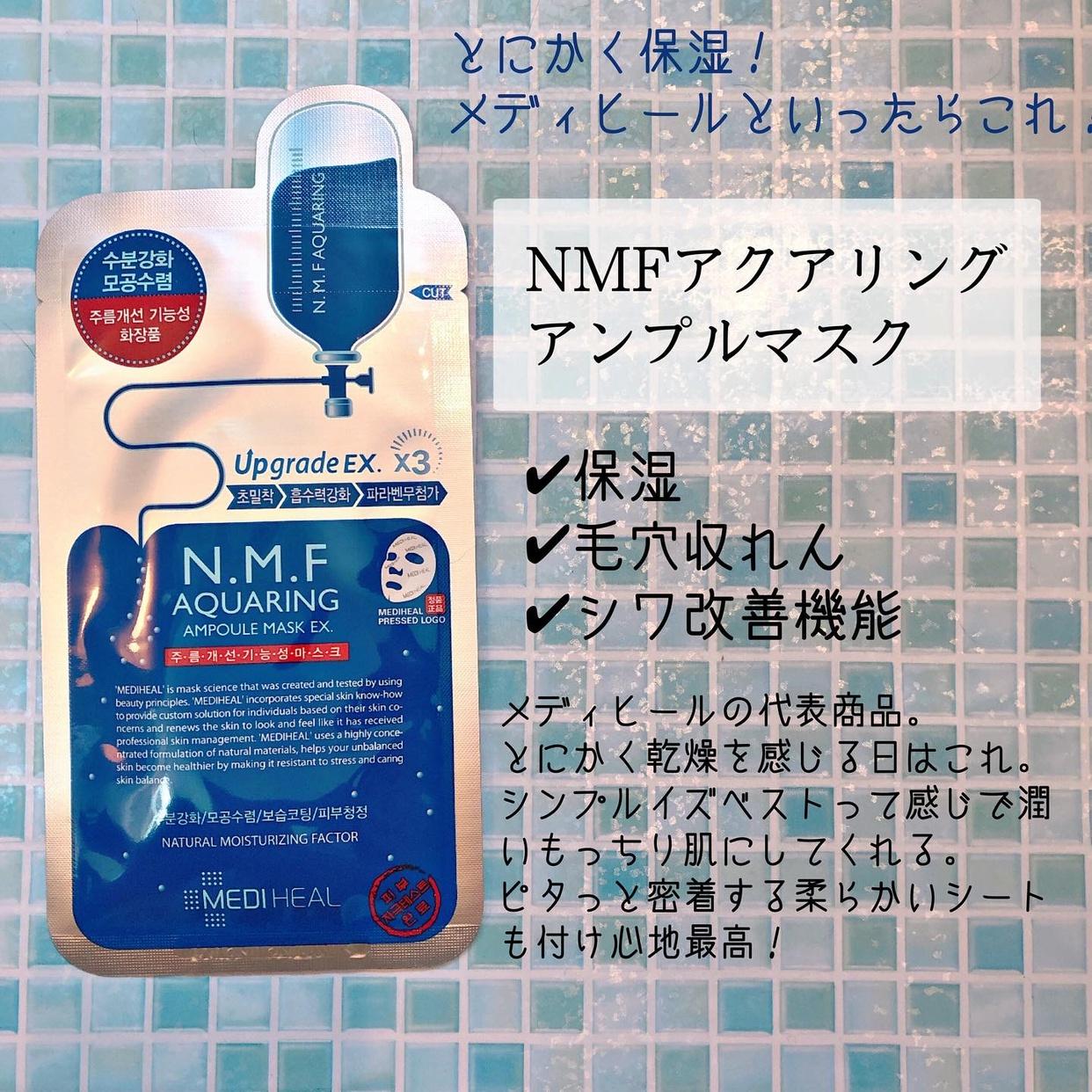 MEDIHEAL(メディヒール) N.M.F アクアアンプルマスクJEXを使ったsachikoさんのクチコミ画像2