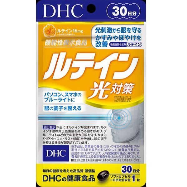 DHC(ディーエイチシー)ルテイン 光対策を使ったa-chanさんのクチコミ画像