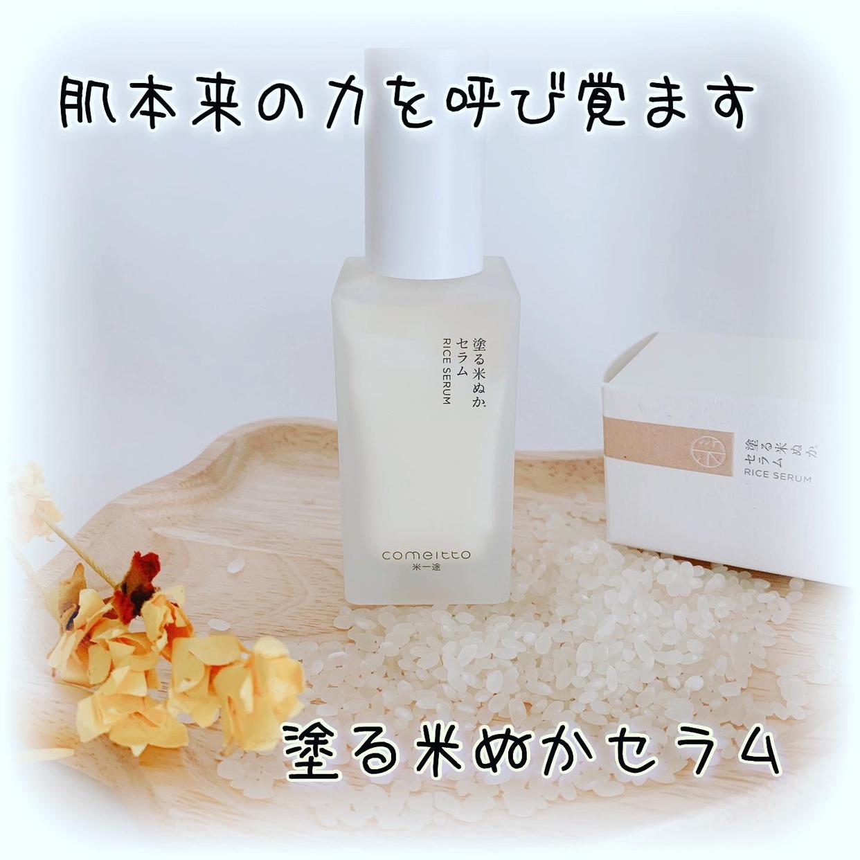米一途(comeitto) 塗る米ぬかセラムを使ったsnowmiさんのクチコミ画像