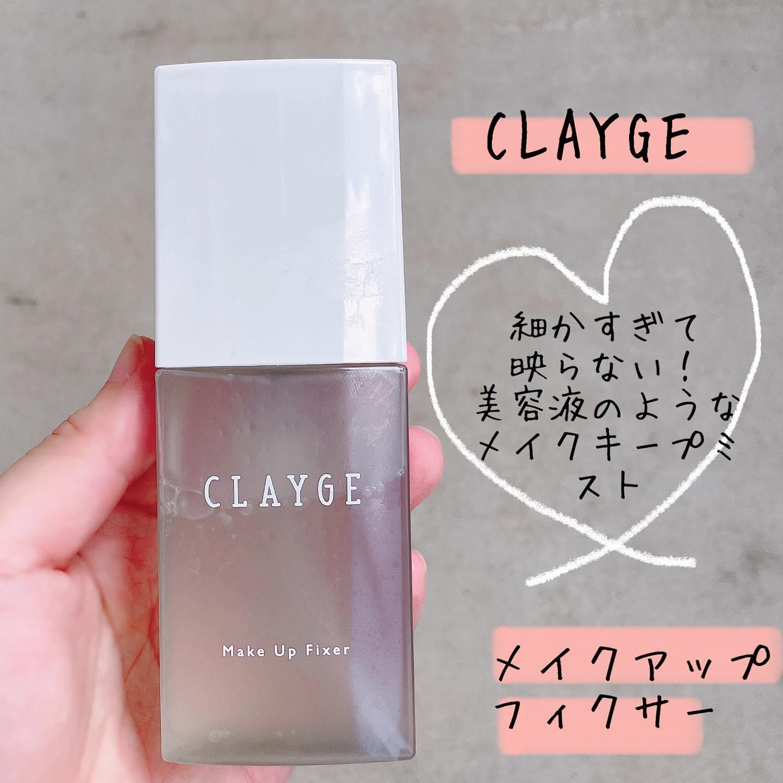CLAYGE(クレージュ)メイクアップフィクサーを使ったなゆさんのクチコミ画像2