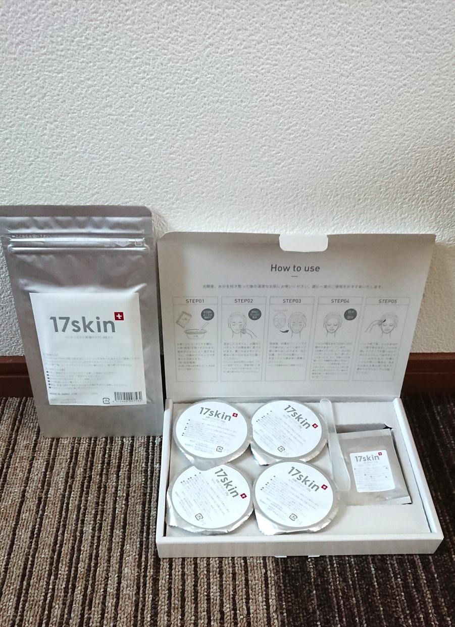 17skin(イチナナスキン) 高濃度炭酸パックを使った恵未さんのクチコミ画像2