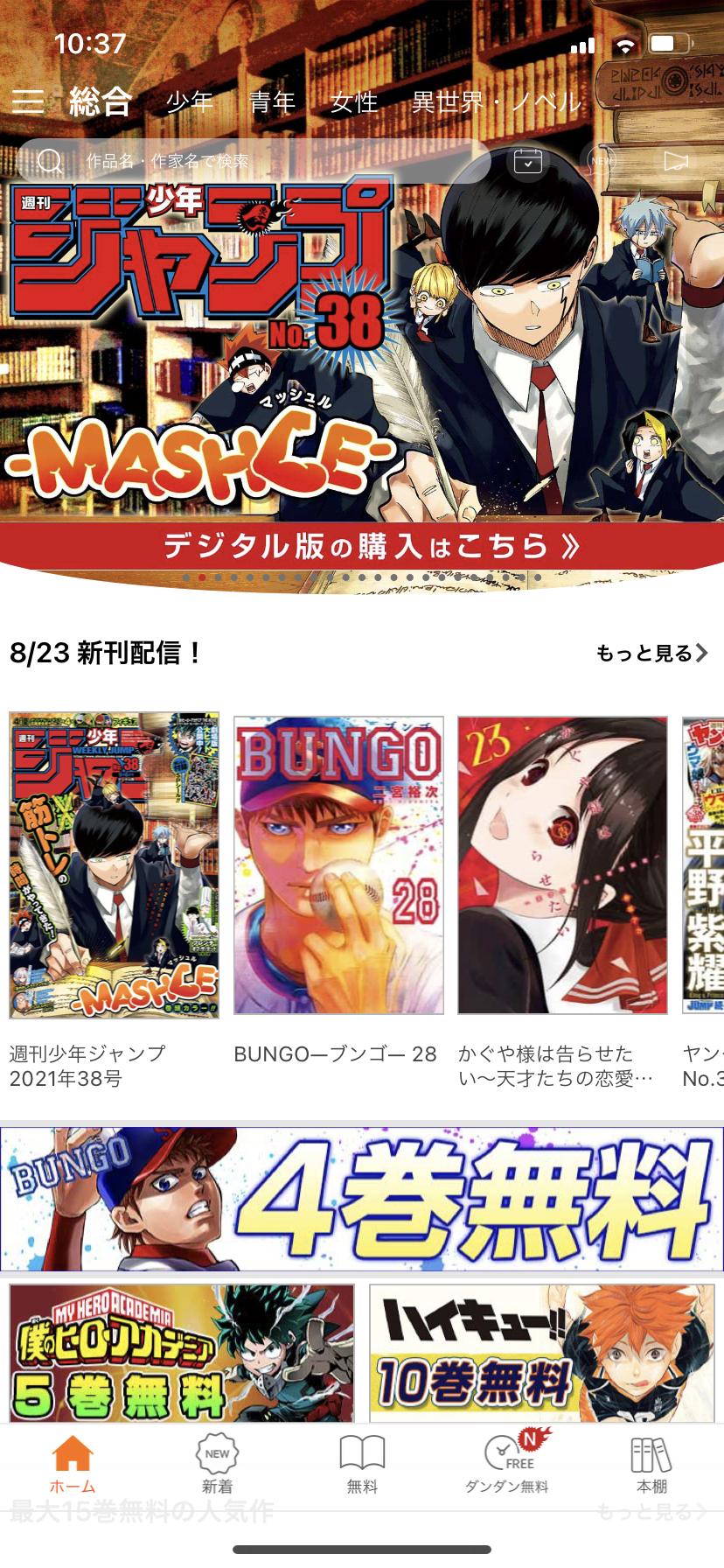 集英社(SHUEISHA) ジャンプBOOKストア!に関するヨコさんの口コミ画像1