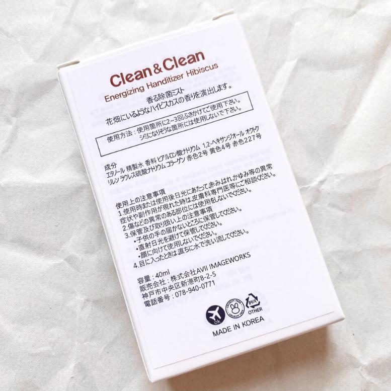 Clean&Clean(クリーンアンドクリーンン) フレグランス除菌アルコールミストを使ったSuzukaさんのクチコミ画像3