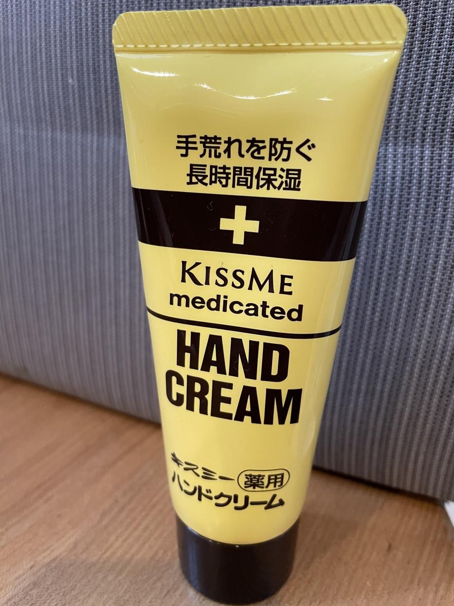 KISSME(キスミー)薬用ハンドクリームを使ったKYOKOさんのクチコミ画像1