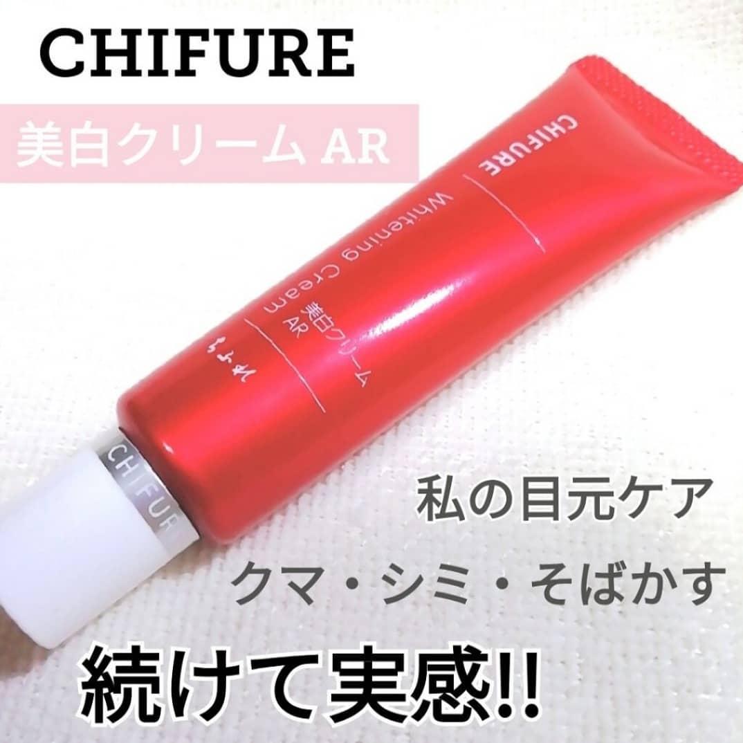ちふれ美白クリーム ARを使った yukiko_aさんの口コミ画像1