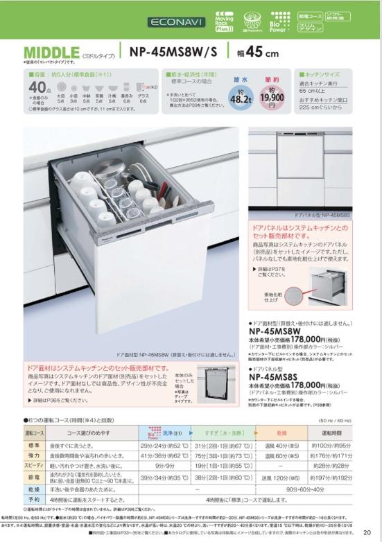 Panasonic(パナソニック)ビルトイン食器洗い乾燥機 NP-45MS8Sを使ったコスモスさんのクチコミ画像1