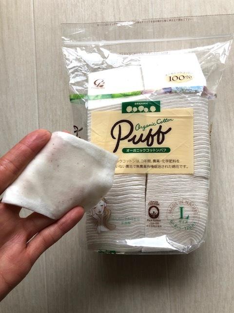 Cotton labo(コットン・ラボ)オーガニックコットンパフ Lサイズを使った 関谷 はるかさんの口コミ画像1