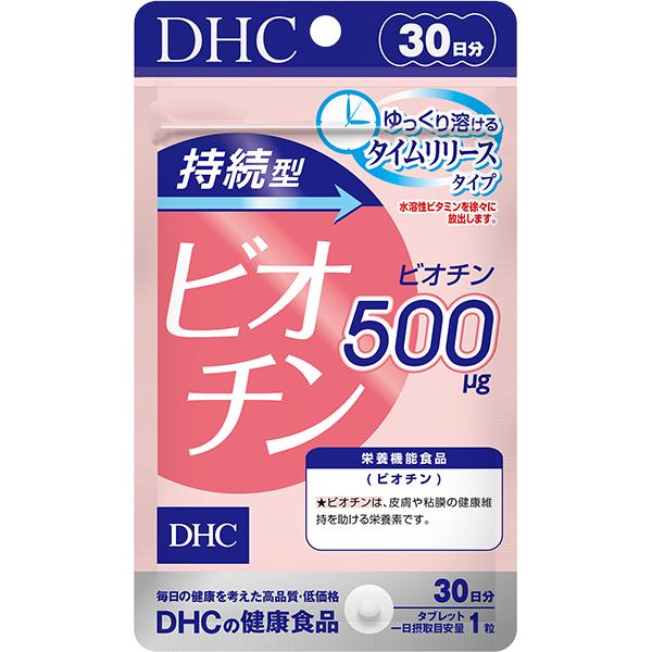 DHC(ディーエイチシー) ビオチンの良い点・メリットに関するモンタさんの口コミ画像1