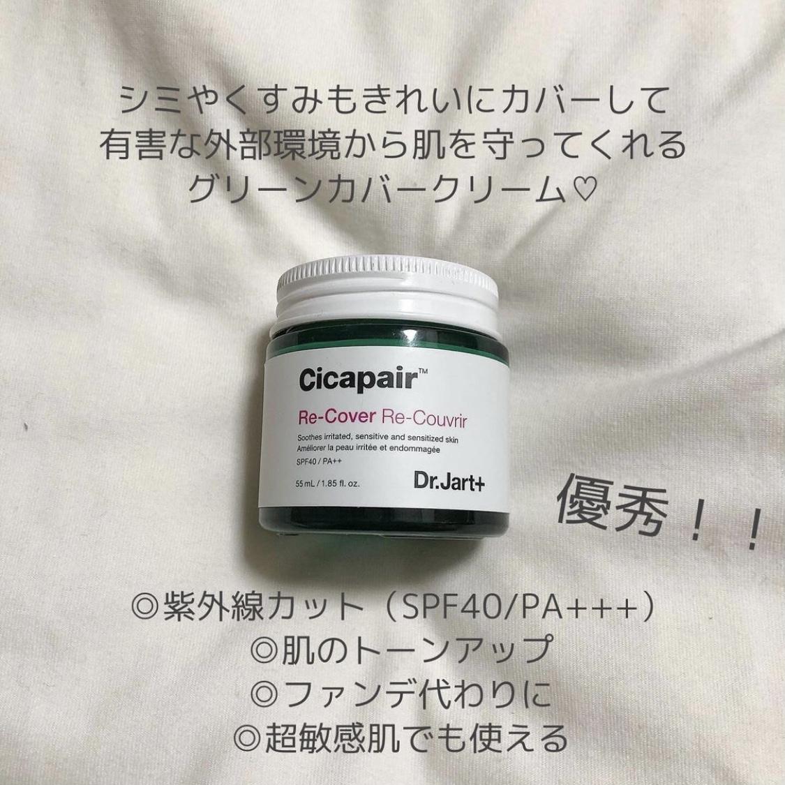 Dr.Jart+(ドクタージャルト) シカペア リカバーを使ったぴこ@韓国コスメさんのクチコミ画像2