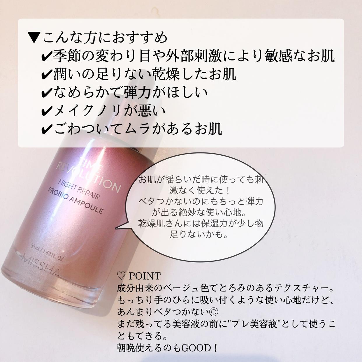 MISSHA(ミシャ) レボリューション ナイト サイエンス エッセンスを使ったsachikoさんのクチコミ画像3