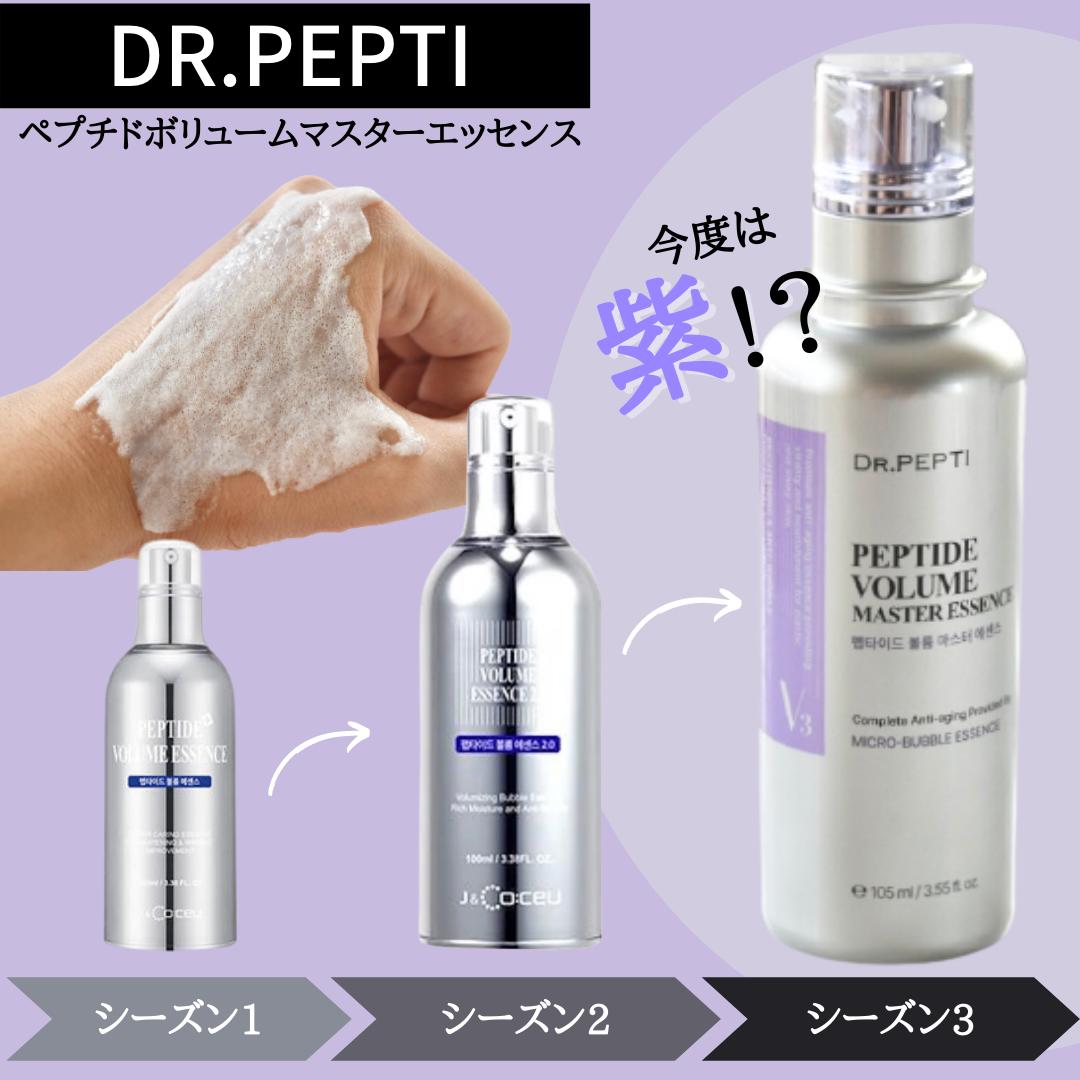 Dr. PEPTI(ドクターぺプチ) ペプチドボリュームマスターエッセンスを使ったみゆさんのクチコミ画像1
