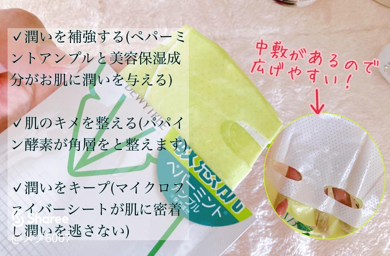 DEWYTREE(デューイトゥリー) ディープマスクを使ったメグさんのクチコミ画像1