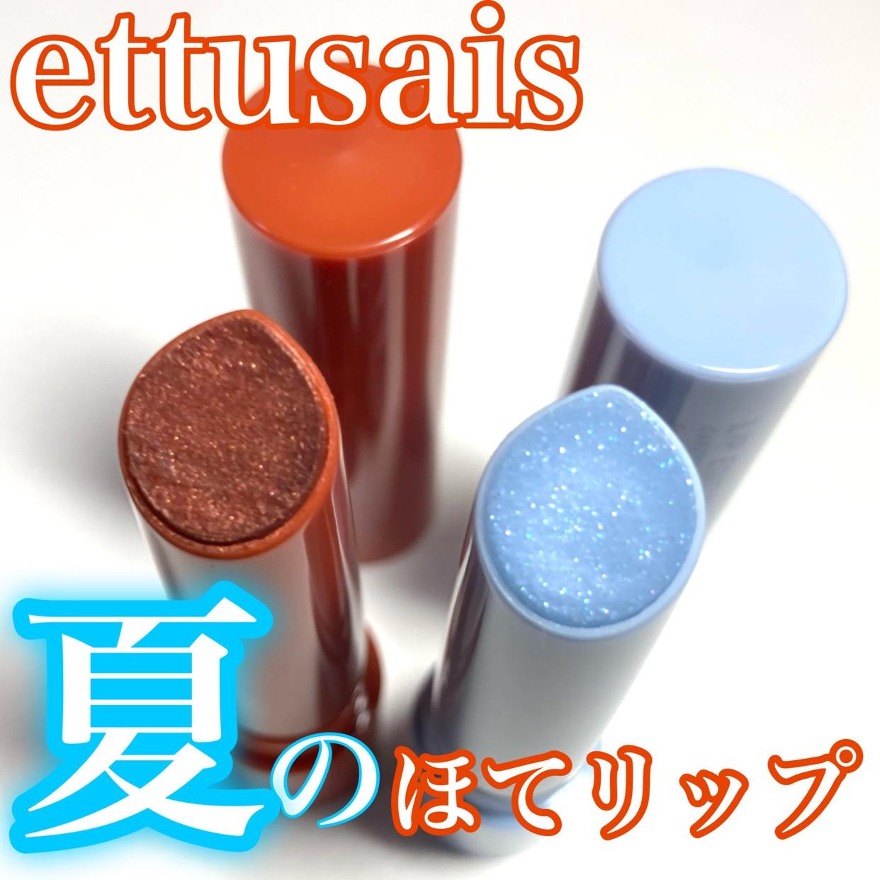 ettusais(エテュセ)リップエディション (プランパー) リッチスタイルを使った☆ふくすけ☆さんのクチコミ画像1