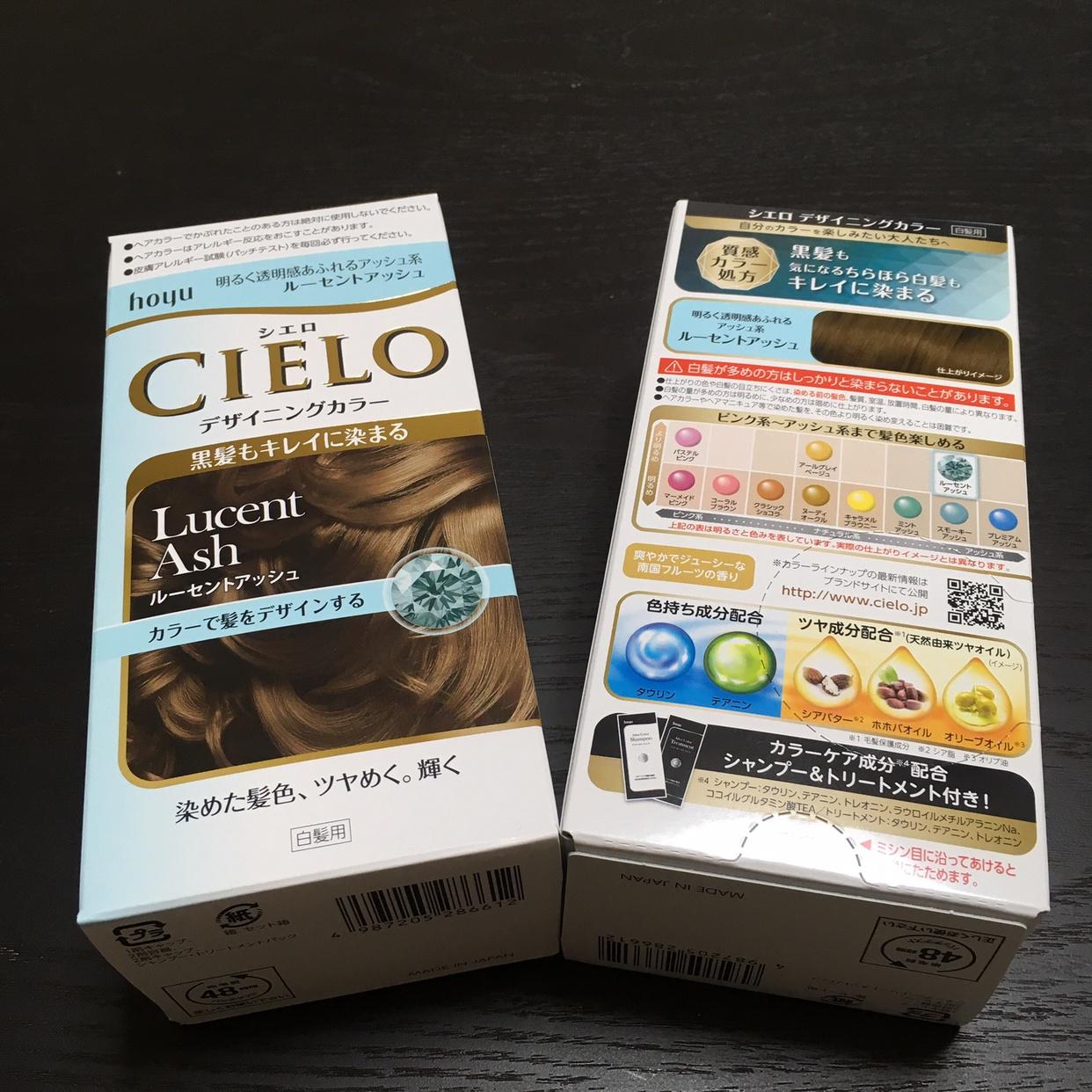 CIELO(シエロ) デザイニングカラーを使ったごんさんのクチコミ画像1