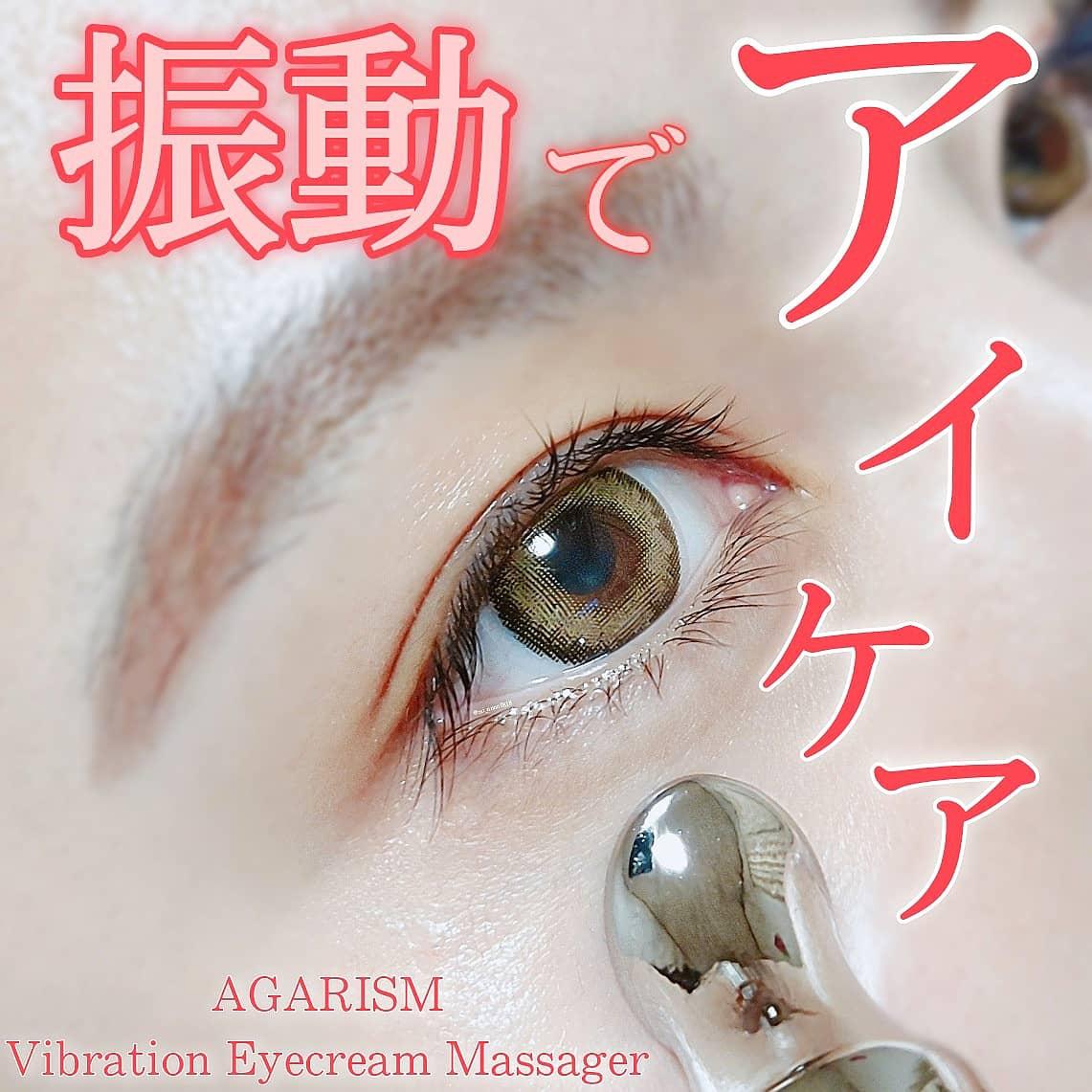 AGARISM(アガリズム) アイキュットマッサージャークリームを使ったmiiさんのクチコミ画像1