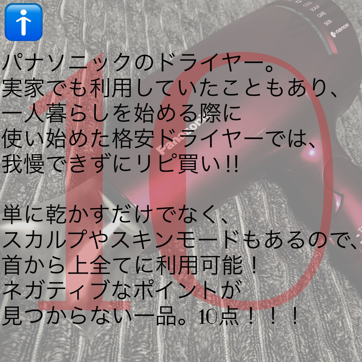 Panasonic(パナソニック)ヘアードライヤー ナノケア EH-NA0Bを使ったnono_yuki_chowさんのクチコミ画像2