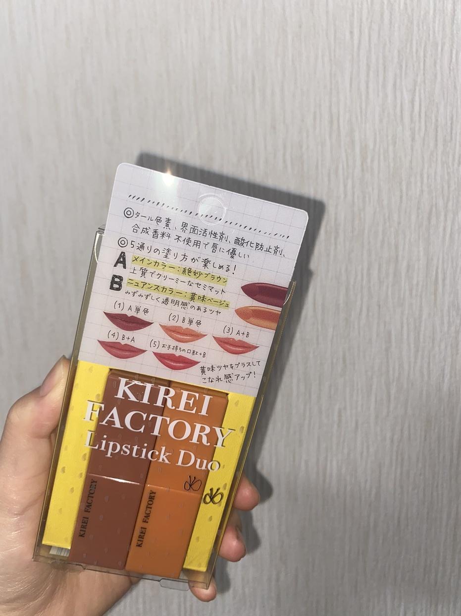 KIREI FACTORY(キレイファクトリー) リップスティックデュオを使ったfukaさんのクチコミ画像1