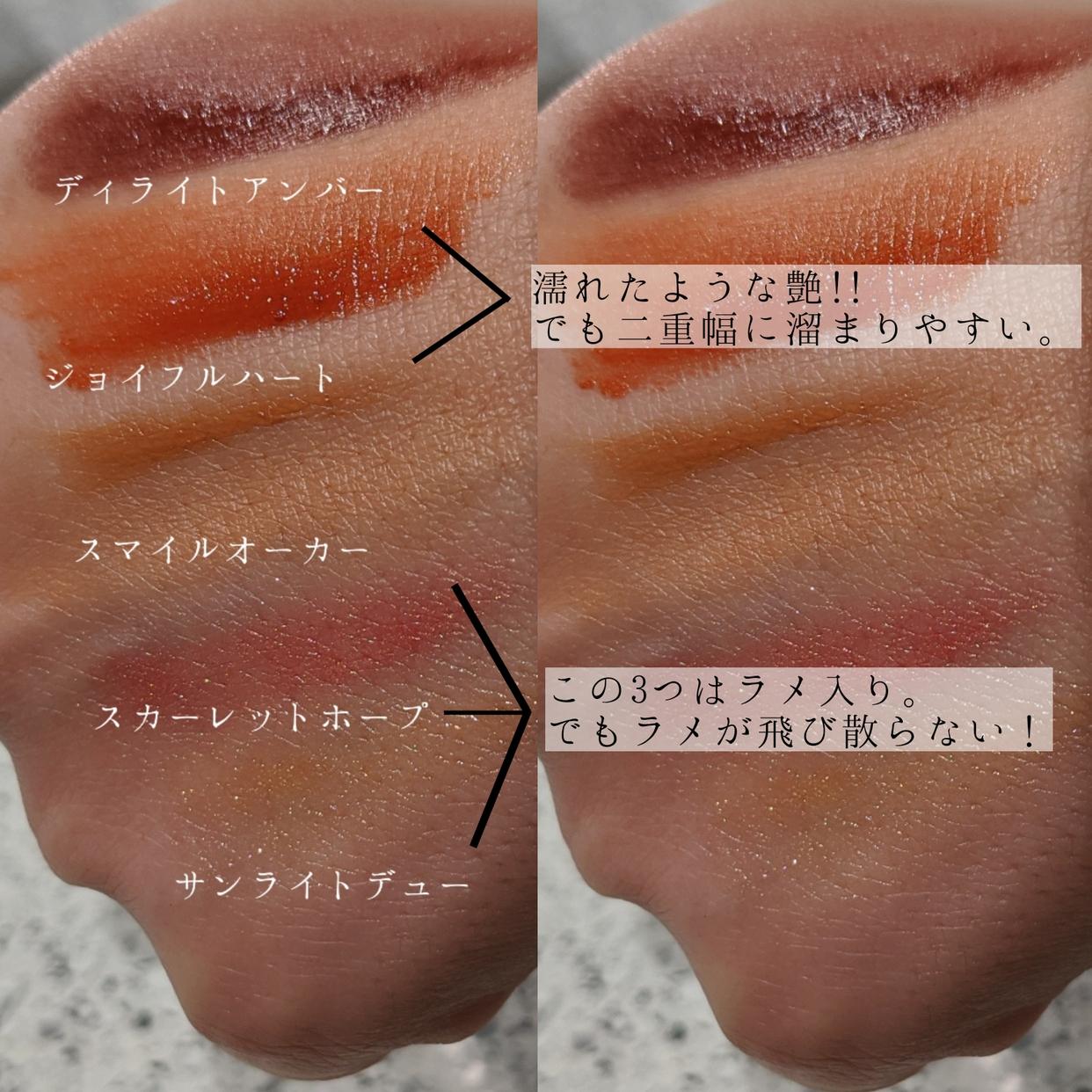 SHIRO(シロ) ジンジャーアイシャドウグロウを使ったChimachangramさんのクチコミ画像2