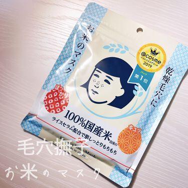 毛穴撫子(ケアナナデシコ) お米のマスク <シートマスク>を使ったmokaさんのクチコミ画像2