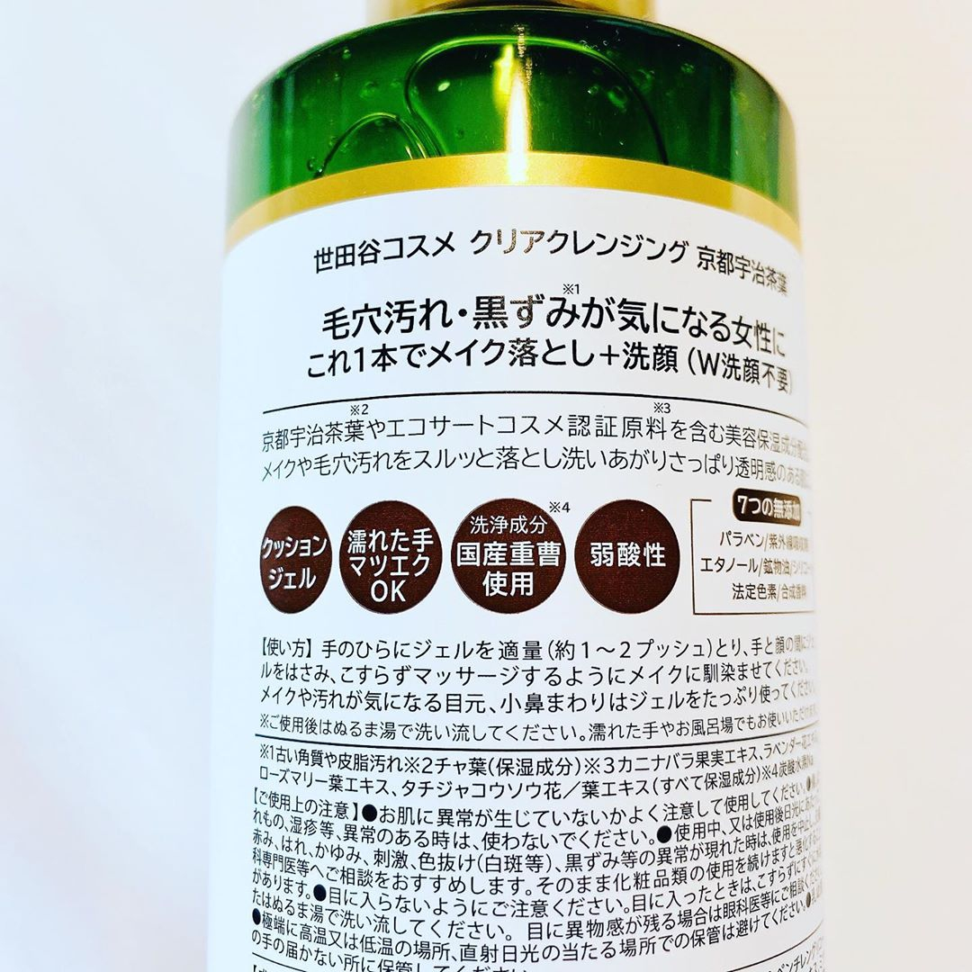 世田谷コスメ(Setagaya COSME) クリアクレンジング 京都宇治茶葉を使ったmeeさんのクチコミ画像2