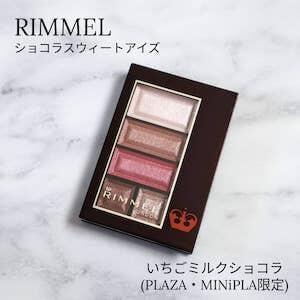 RIMMEL(リンメル) ショコラスウィート アイズを使ったnukoさんのクチコミ画像1