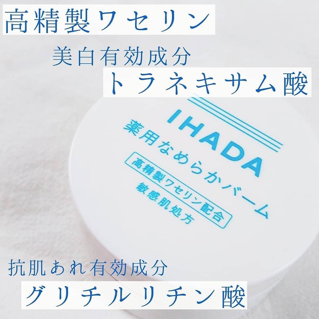 IHADA(イハダ) 薬用クリアバームを使ったはなさんのクチコミ画像2