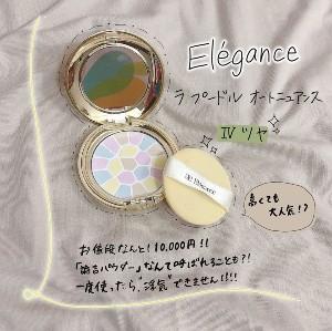 Elégance(エレガンス)ラ プードル オートニュアンスを使った             ひかりさんのクチコミ画像