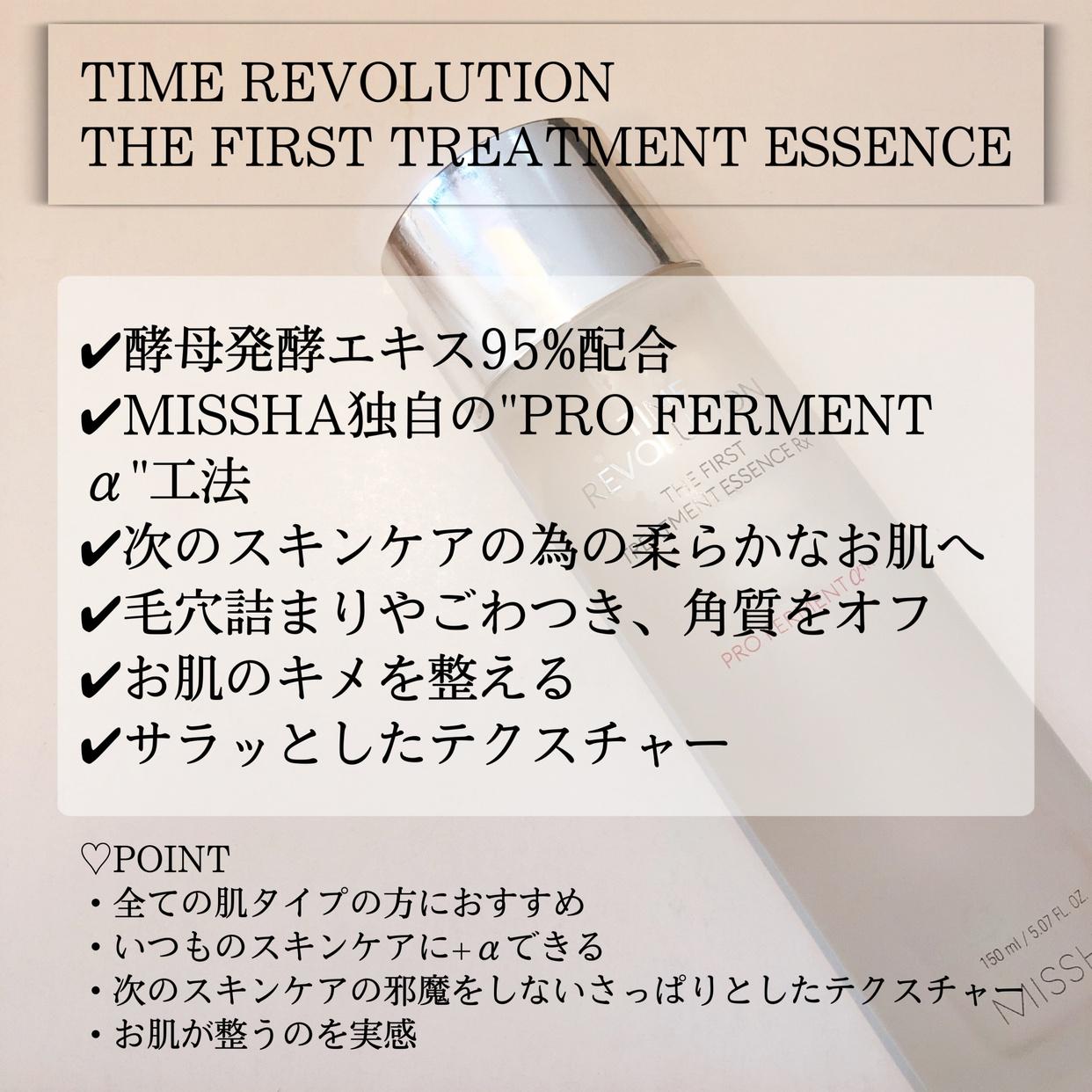MISSHA(ミシャ) レボリューション タイム ザ ファースト トリートメント エッセンス RXの良い点・メリットに関するsachikoさんの口コミ画像2