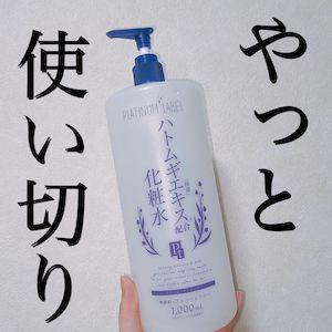 Platinum Label(プラチナレーベル) ハトムギ化粧水を使ったパピコさんのクチコミ画像1