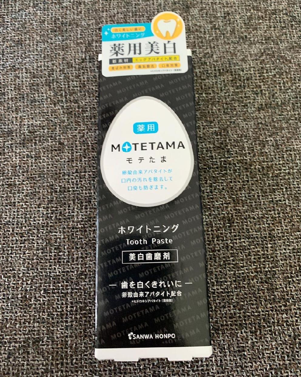 MOTETAMA(モテタマ) 薬用モテたま歯磨きペーストを使ったぽんさんのクチコミ画像