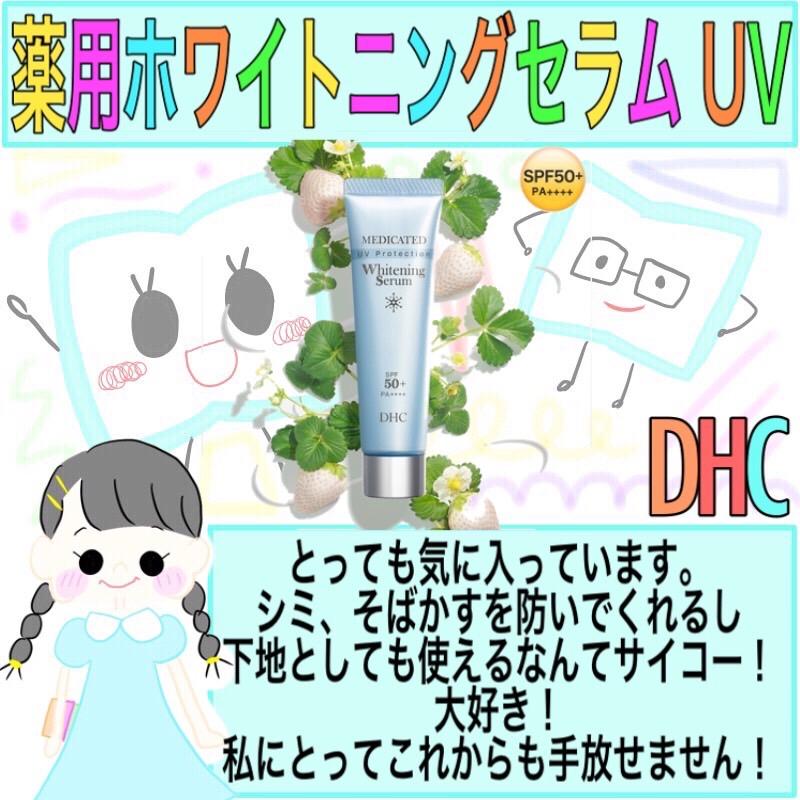 DHC(ディーエイチシー) 薬用ホワイトニングセラム UVの良い点・メリットに関するネザーランドドワーフさんの口コミ画像1