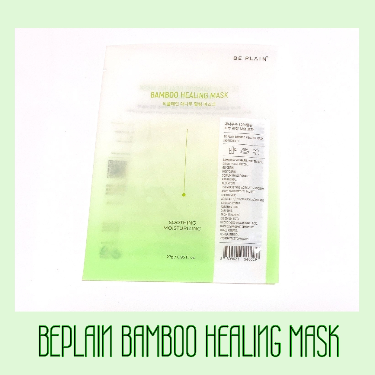 beplain(ビープレーン)BAMBOO HEALING MASKを使った             葵さんのクチコミ画像1