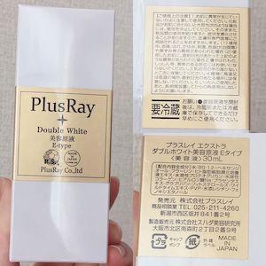 PlusRay(プラスレイ) エクストラ ダブルホワイト美容原液 Eタイプを使ったyunaさんのクチコミ画像2
