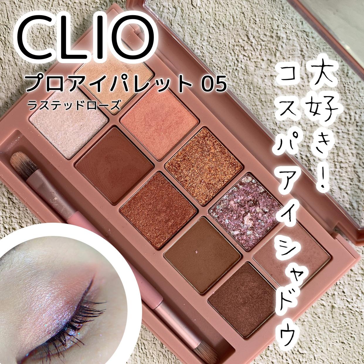 CLIO(クリオ)プロ アイ パレットを使ったマト子さんのクチコミ画像