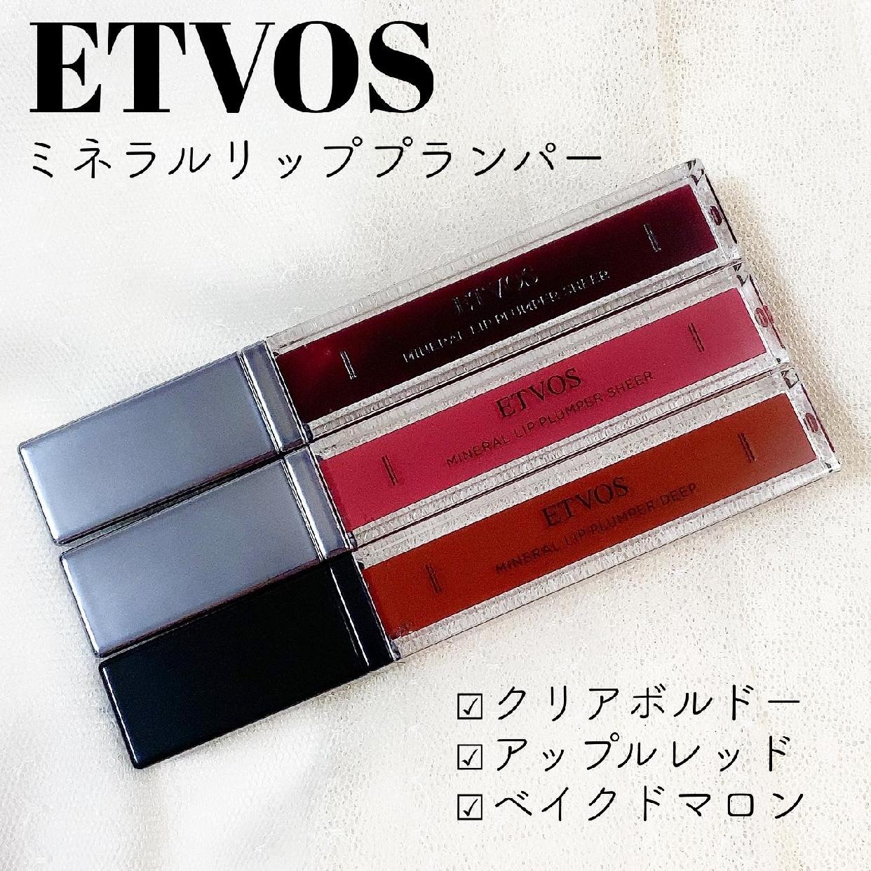 ETVOS(エトヴォス) ミネラルリッププランパー ディープを使った只野ひとみさんのクチコミ画像