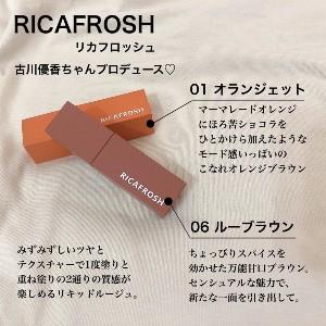 RICAFROSH(リカフロッシュ)ジューシーリブティントを使ったひかりさんのクチコミ画像