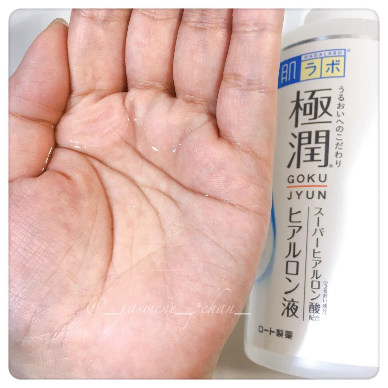 肌ラボ(HADALABO) 極潤 ヒアルロン液を使ったぴい0130さんのクチコミ画像2